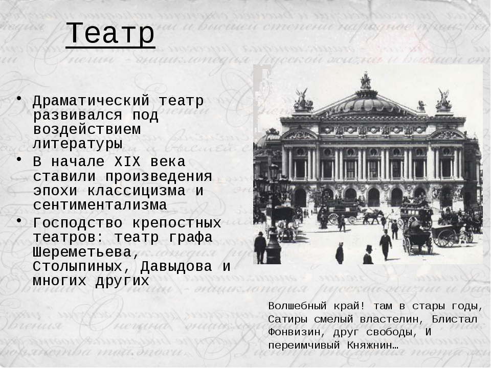Театр Драматический театр развивался под воздействием литературы В начале XIX...