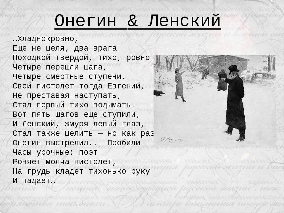 Онегин & Ленский …Хладнокровно, Еще не целя, два врага Походкой твердой, тихо...