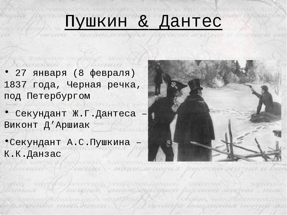 Пушкин & Дантес 27 января (8 февраля) 1837 года, Черная речка, под Петербурго...