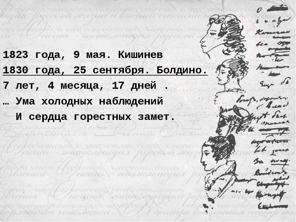 1823 года, 9 мая. Кишинев 1830 года, 25 сентября. Болдино. 7 лет, 4 месяца, 1...