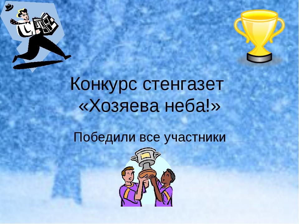 Конкурс стенгазет «Хозяева неба!» Победили все участники