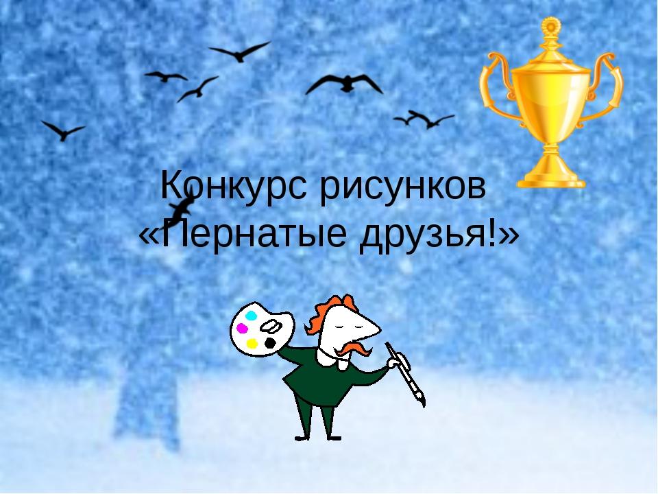 Конкурс рисунков «Пернатые друзья!»