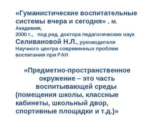 «Гуманистические воспитательные системы вчера и сегодня» . М. Академия, 2000