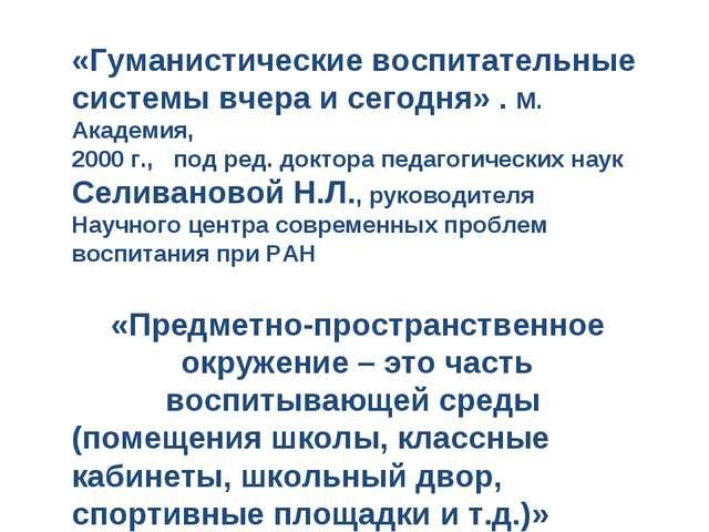 «Гуманистические воспитательные системы вчера и сегодня» . М. Академия, 2000...