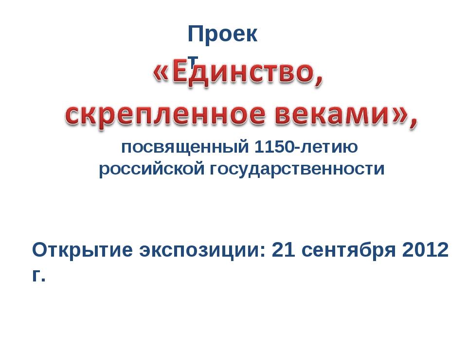 Проект Открытие экспозиции: 21 сентября 2012 г. посвященный 1150-летию россий...