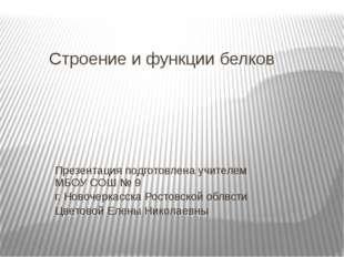 Строение и функции белков Презентация подготовлена учителем МБОУ СОШ № 9 г. Н