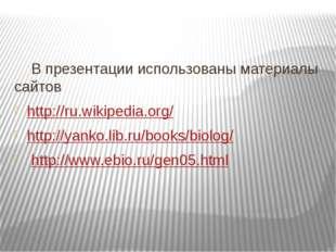 В презентации использованы материалы сайтов http://ru.wikipedia.org/ http://