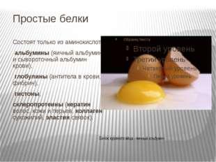 Простые белки Состоят только из аминокислот: альбумины (яичный альбумин и сыв