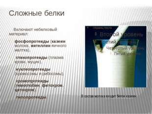 Сложные белки Включают небелковый материал: фосфопротеиды (казеин молока, вит