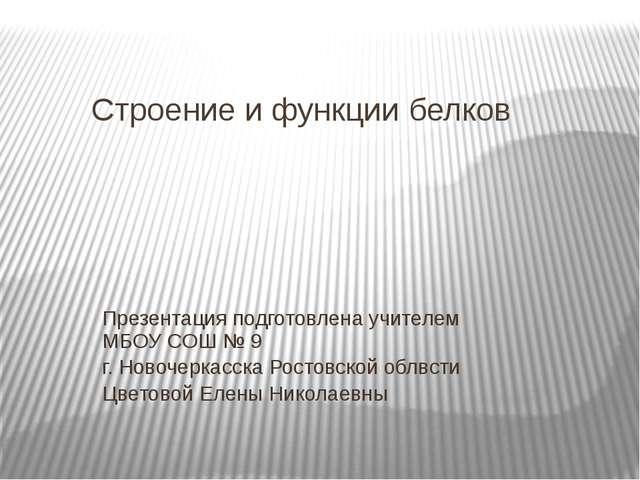 Строение и функции белков Презентация подготовлена учителем МБОУ СОШ № 9 г. Н...