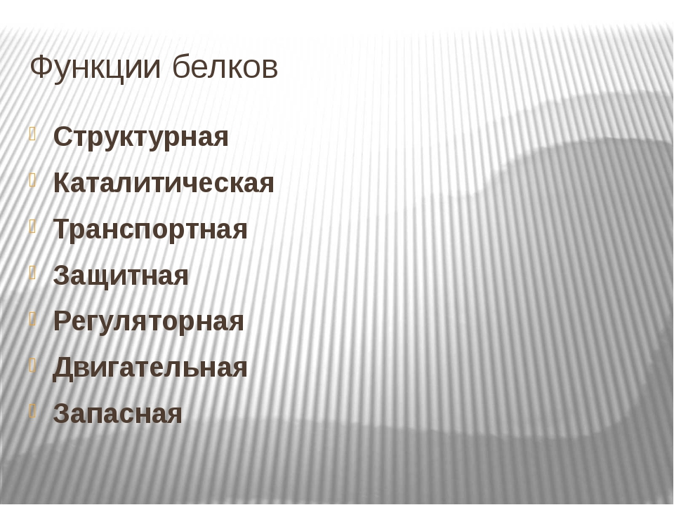 Функции белков Структурная Каталитическая Транспортная Защитная Регуляторная...