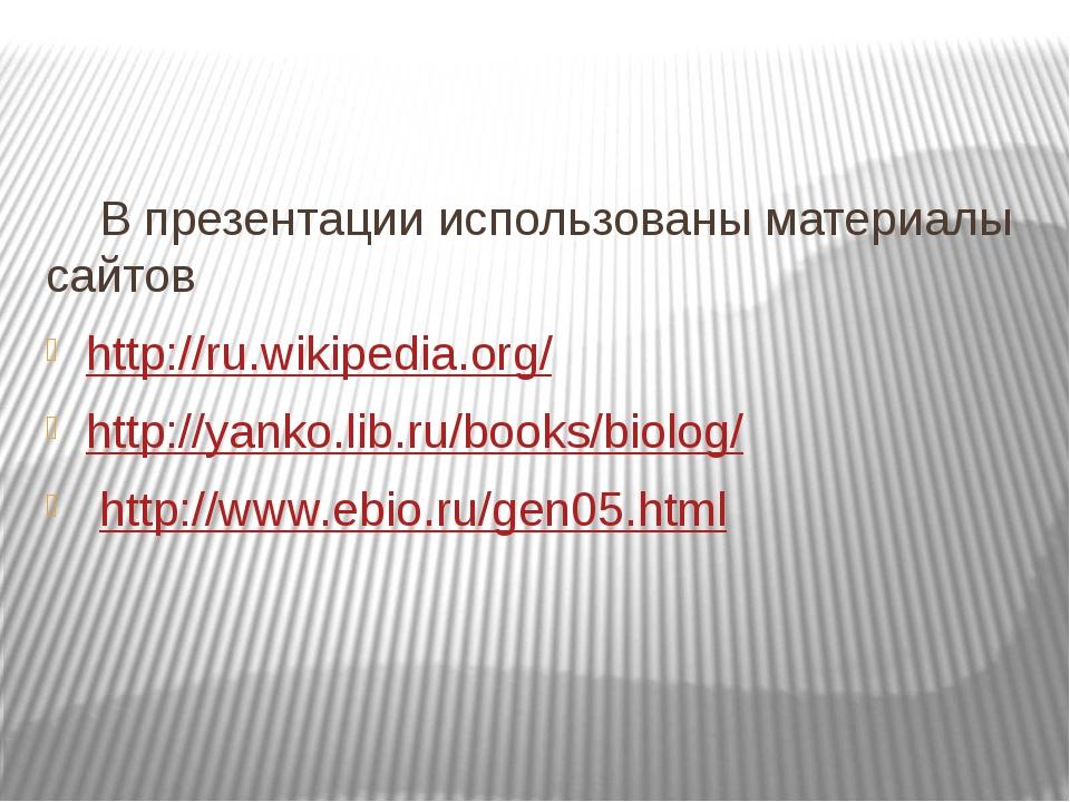 В презентации использованы материалы сайтов http://ru.wikipedia.org/ http://...