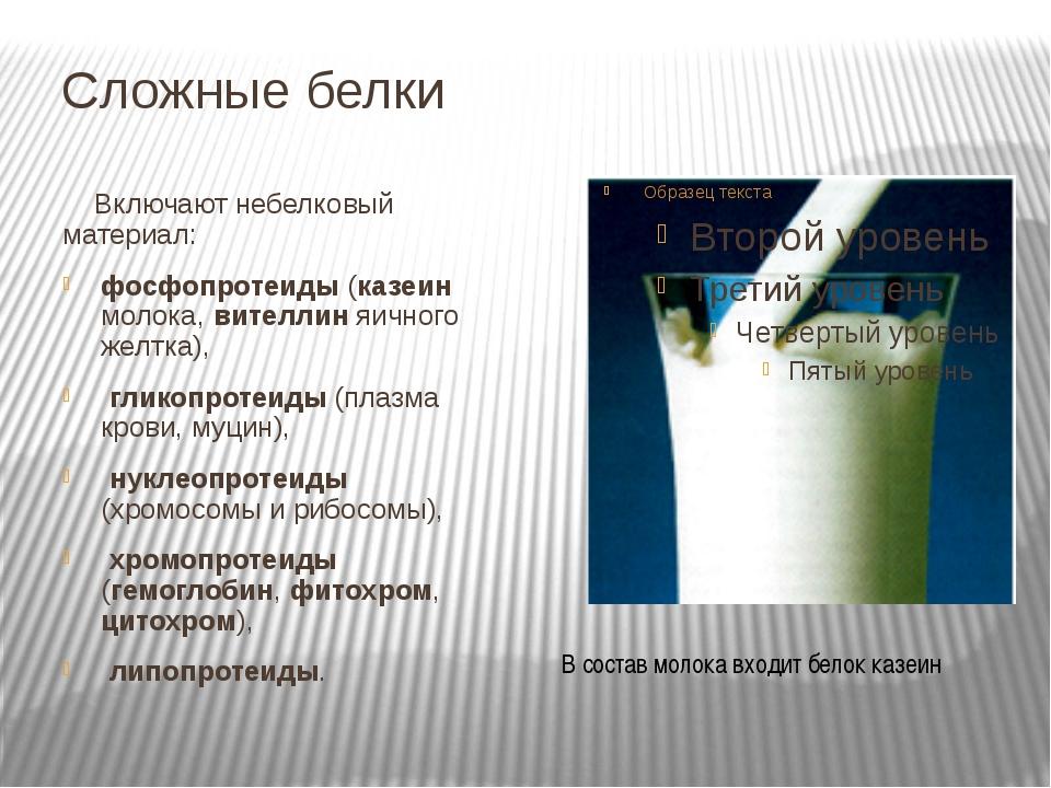 Сложные белки Включают небелковый материал: фосфопротеиды (казеин молока, вит...