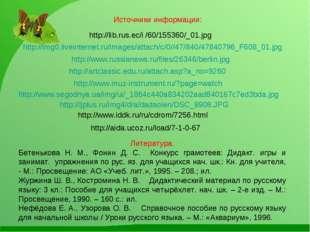 Источники информации: http://www.russianews.ru/files/26346/berlin.jpg http://