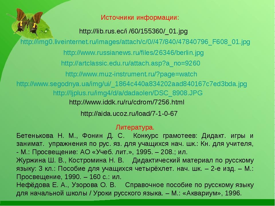 Источники информации: http://www.russianews.ru/files/26346/berlin.jpg http://...