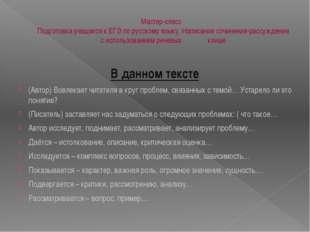 Мастер-класс Подготовка учащихся к ЕГЭ по русскому языку. Написание сочинения