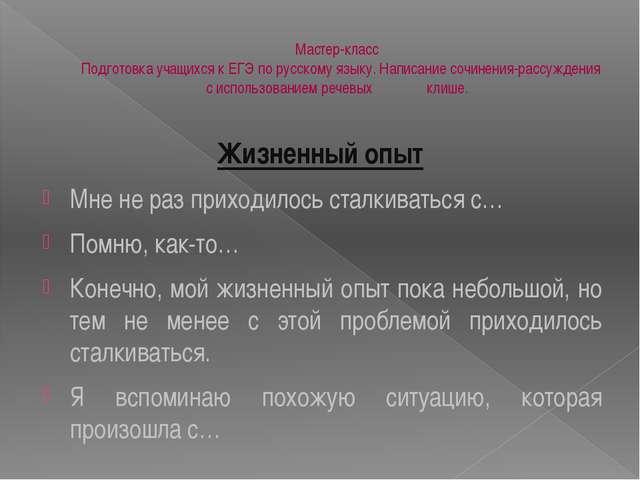 Мастер-класс Подготовка учащихся к ЕГЭ по русскому языку. Написание сочинения...