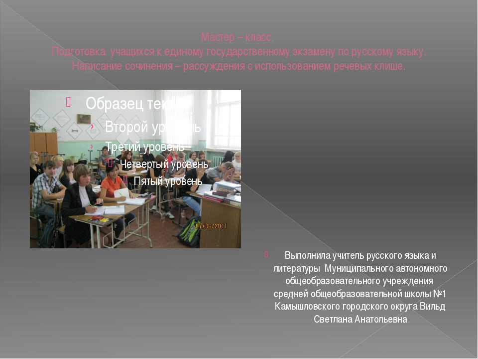 Мастер – класс. Подготовка учащихся к единому государственному экзамену по ру...