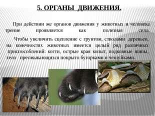 При действии же органов движения у животных и человека трение проявляется ка