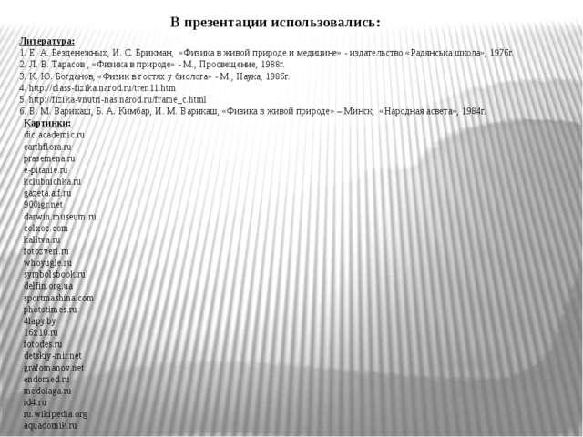 В презентации использовались: Литература: 1. Е. А. Безденежных, И. С. Брикман...