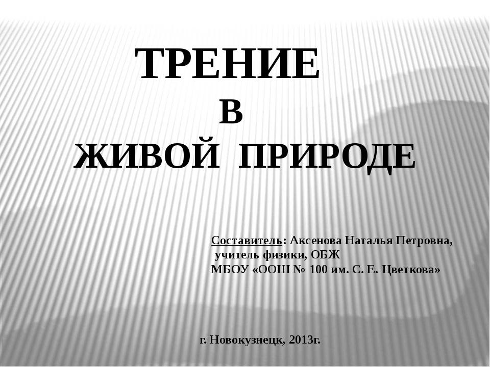 Составитель: Аксенова Наталья Петровна, учитель физики, ОБЖ МБОУ «ООШ № 100 и...