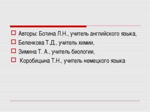 Авторы: Ботина Л.Н., учитель английского языка, Беленкова Т.Д., учитель химии