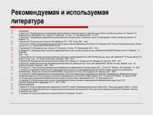 Рекомендуемая и используемая литература а) Основная 1. Асмолов А.Г. Как проек