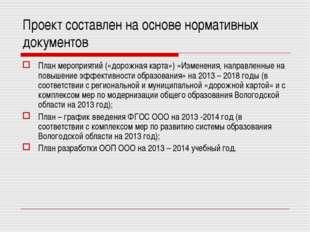 Проект составлен на основе нормативных документов План мероприятий («дорожная
