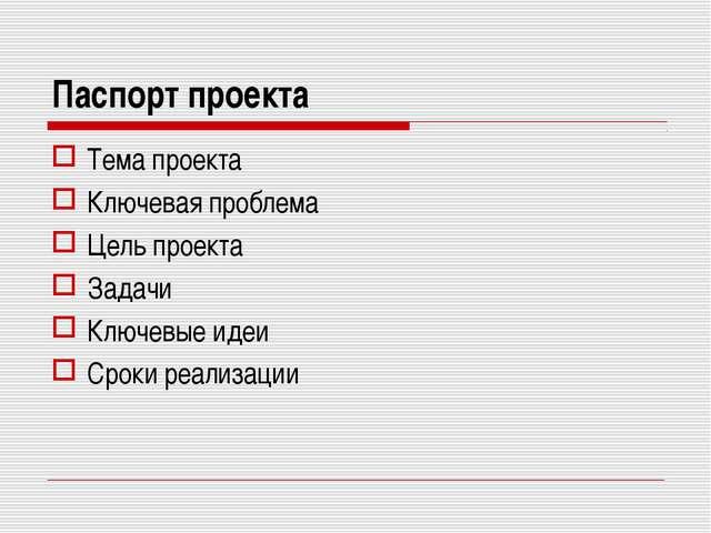 Паспорт проекта Тема проекта Ключевая проблема Цель проекта Задачи Ключевые и...