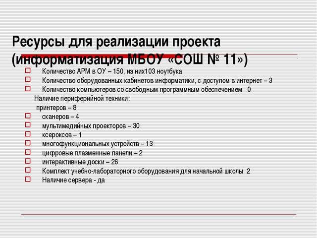 Ресурсы для реализации проекта (информатизация МБОУ «СОШ № 11») Количество АР...