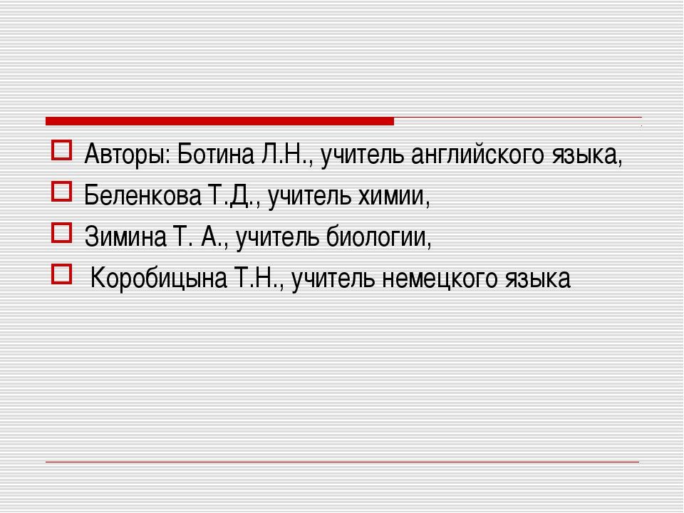 Авторы: Ботина Л.Н., учитель английского языка, Беленкова Т.Д., учитель химии...