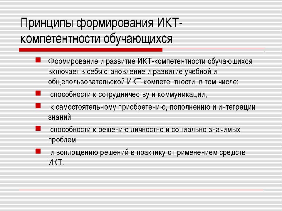 Принципы формирования ИКТ-компетентности обучающихся Формирование и развитие...