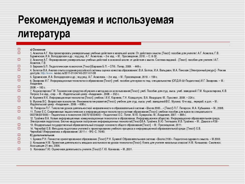 Рекомендуемая и используемая литература а) Основная 1. Асмолов А.Г. Как проек...