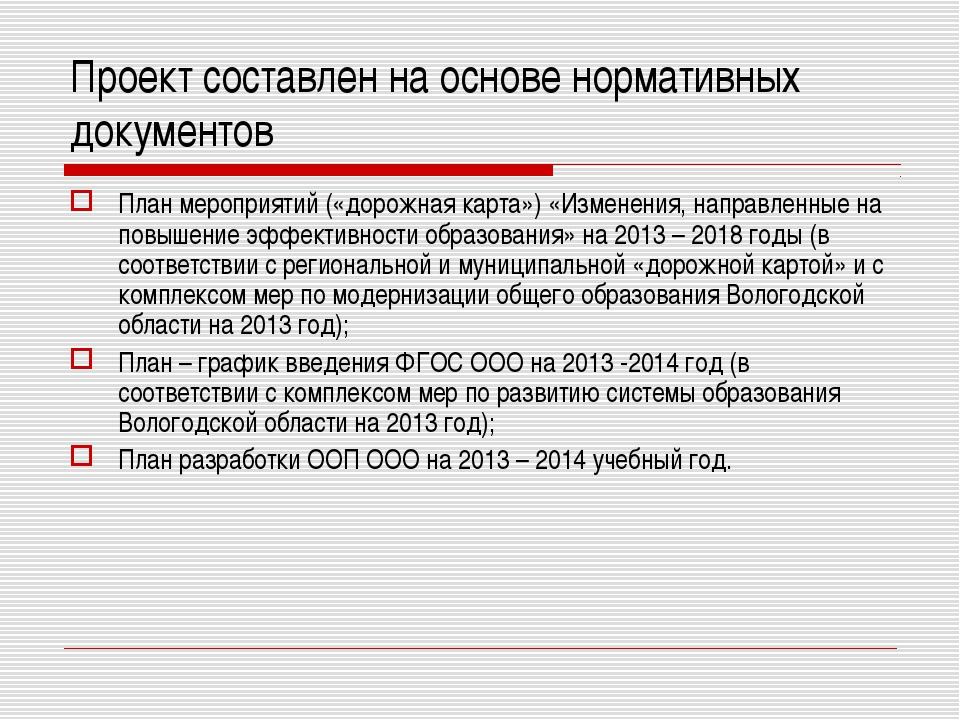 Проект составлен на основе нормативных документов План мероприятий («дорожная...