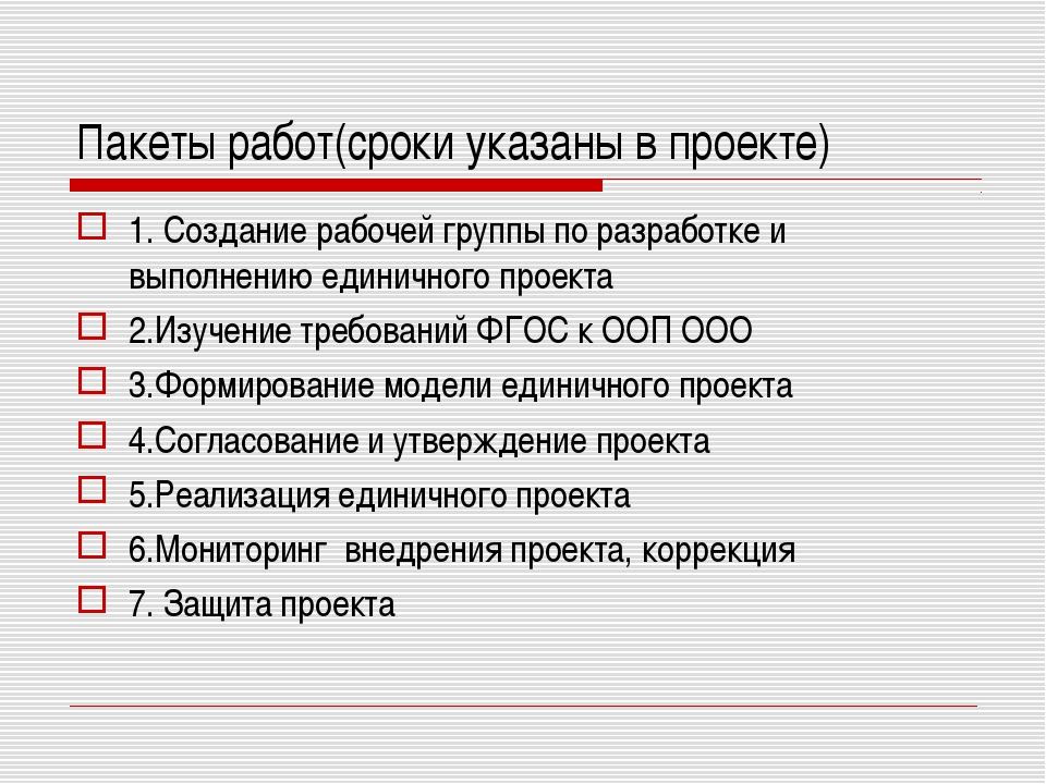 Пакеты работ(сроки указаны в проекте) 1. Создание рабочей группы по разработк...