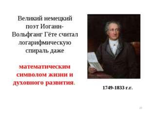 * Великий немецкий поэт Иоганн-Вольфганг Гёте считал логарифмическую спираль