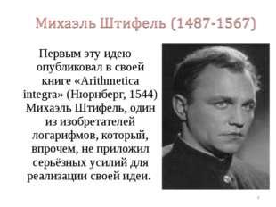 Первым эту идею опубликовал в своей книге «Arithmetica integra» (Нюрнберг, 15