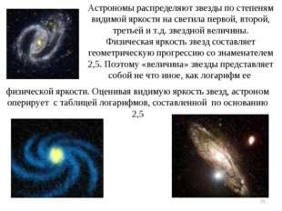 * Астрономы распределяют звезды по степеням видимой яркости на светила первой