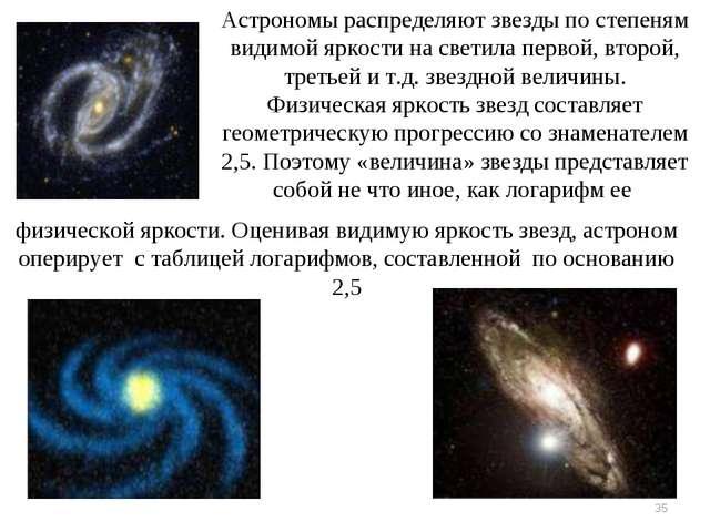 * Астрономы распределяют звезды по степеням видимой яркости на светила первой...