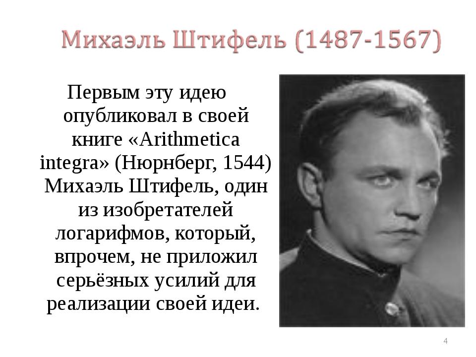 Первым эту идею опубликовал в своей книге «Arithmetica integra» (Нюрнберг, 15...