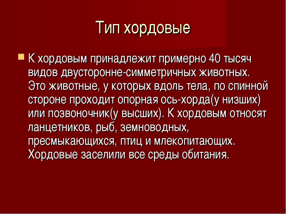 Тип хордовые К хордовым принадлежит примерно 40 тысяч видов двусторонне-симме...