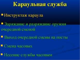 Караульная служба Инструктаж караула Заряжание и разряжание оружия очередной