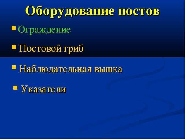 Оборудование постов Ограждение Постовой гриб Наблюдательная вышка Указатели
