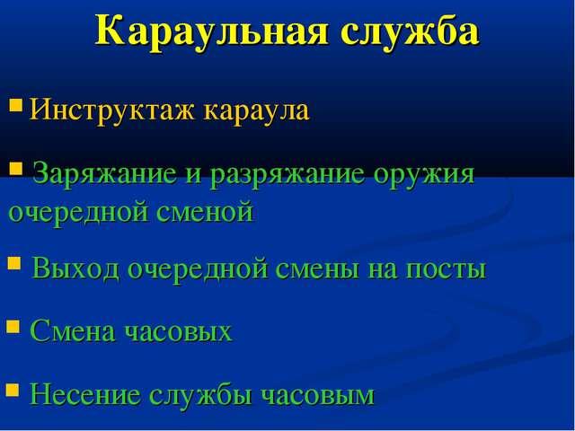Караульная служба Инструктаж караула Заряжание и разряжание оружия очередной...