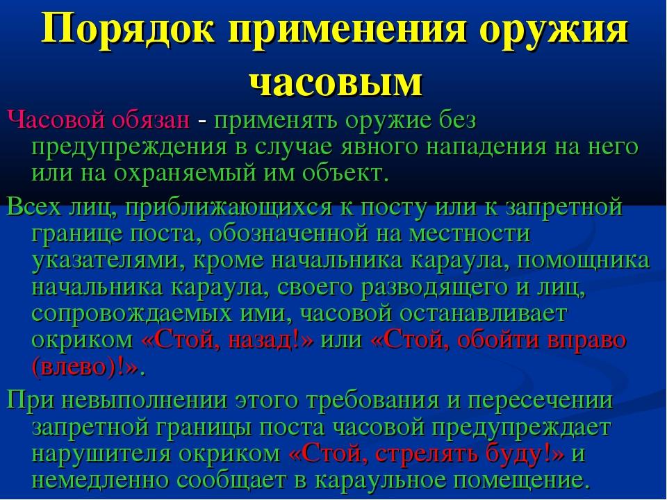 Порядок применения оружия часовым Часовойобязан -применять оружие без преду...
