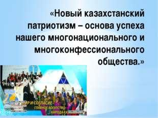 «Новый казахстанский патриотизм – основа успеха нашего многонационального и м