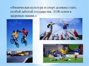 «Физическая культура и спорт должны стать особой заботой государства. ЗОЖ-клю