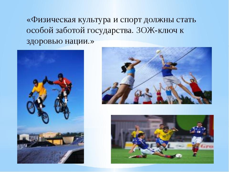 «Физическая культура и спорт должны стать особой заботой государства. ЗОЖ-клю...