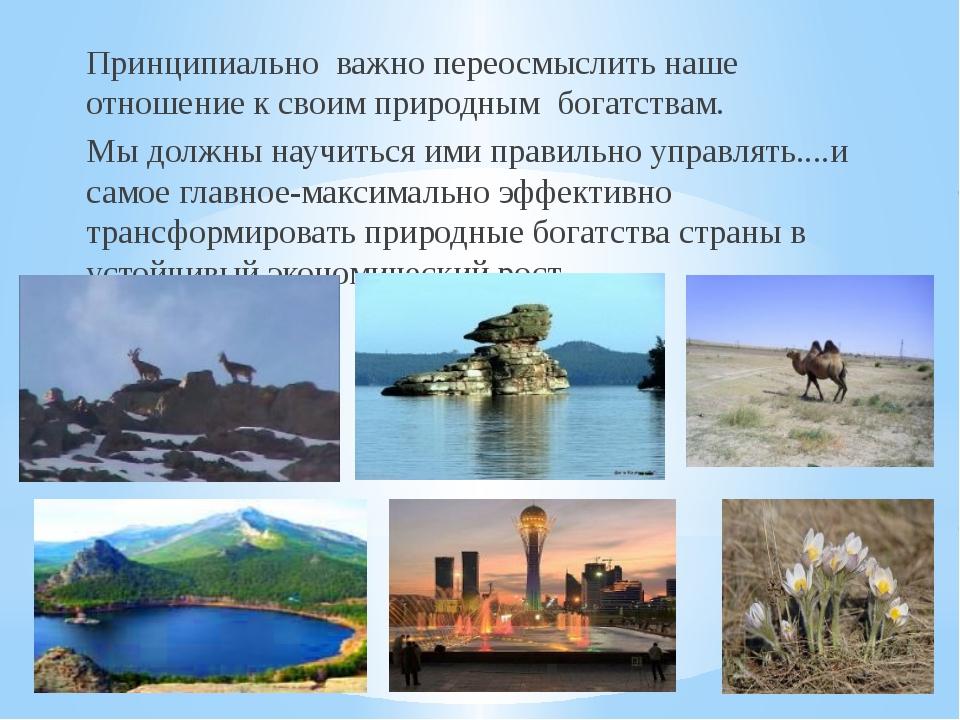 Принципиально важно переосмыслить наше отношение к своим природным богатствам...