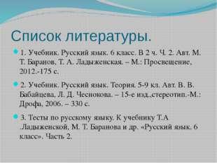 Список литературы. 1. Учебник. Русский язык. 6 класс. В 2 ч. Ч. 2. Авт. М. Т.